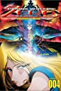 Cosmo Warrior Zero (2001) Poster