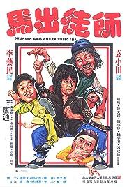 Guai quan xiao zi(1979) Poster - Movie Forum, Cast, Reviews