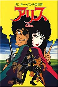 hindi Monkey Punch no Sekai: Alice free download