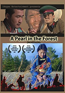 A Pearl in the Forest (2008)
