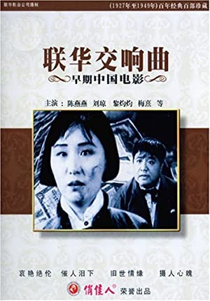 Xi Mei Symphony of Lianhua Movie