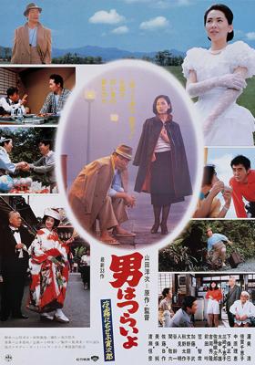 Tora San 33 – Marriage Counselor Tora-san