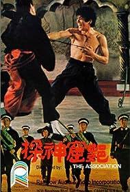 Yan ku shen tan (1974)