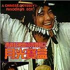 Sai yau gei: Yut gwong bou haap (1995)