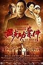 A Murder Beside Yan He River (2014) Poster