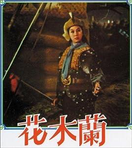 Bittorrent movie search download Hua Mu Lan Hong Kong [640x640]