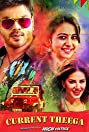Current Theega