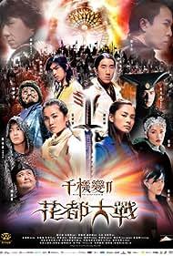Chin gei bin II: Faa dou dai zin (2004)