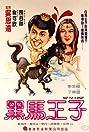 Hao cai zhuang dao ni (1984) Poster