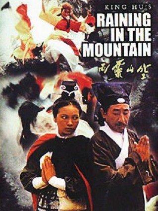 Kong shan ling yu (1979)
