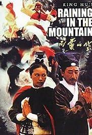 Kong shan ling yu Poster