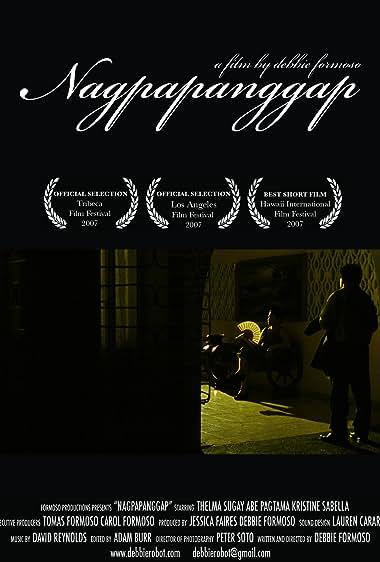 Watch Nagpapanggap (2007)