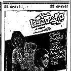 Kamal Haasan in Aakali Rajyam (1981)