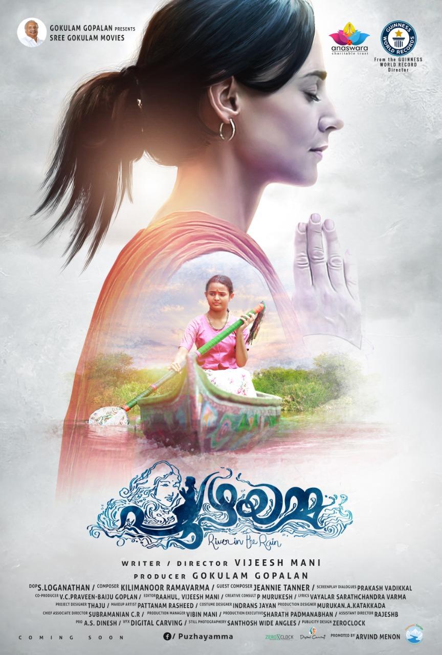 Puzhayamma (2019)