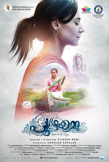 Puzhayamma (2018) Malayalam
