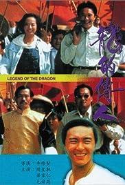 Long de chuan ren Poster