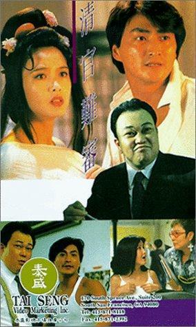 Ching goon nam sam (1994)
