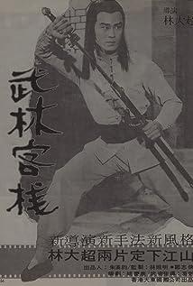 Kuan-Hsiung Wang Picture