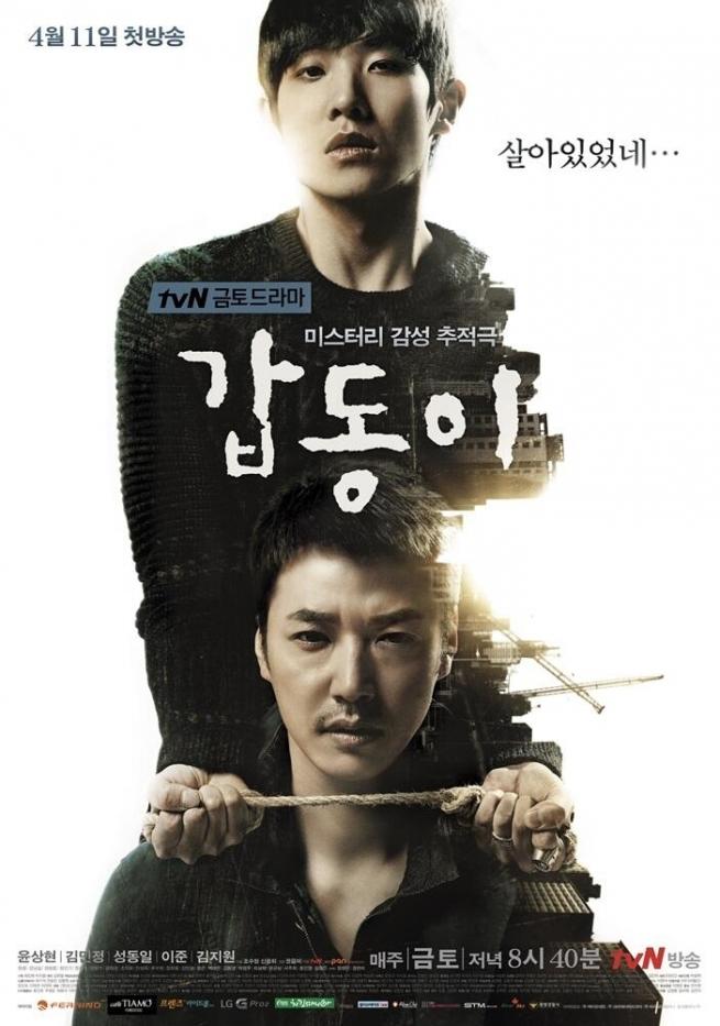 Sang-Hyun Yoon and Joon Lee in Gap Dong (2014)