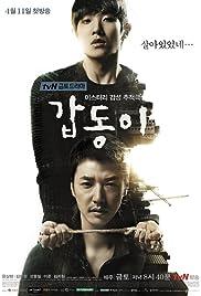 Gabdong (2014)