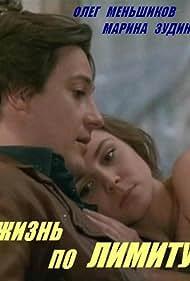 Oleg Menshikov and Marina Zudina in Zhizn po limitu (1989)