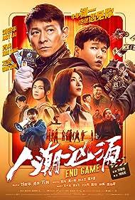 Xiaolei Huang, Andy Lau, Yi Cheng, Xuebing Wang, Jingfei Guo, Yang Xiao, Jiayin Lei, Regina Wan, and Chih-Chieh Ti in Ren chao xiong yong (2021)