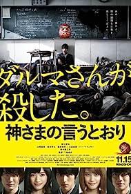 Kamisama no iu tôri (2014)