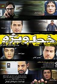 Special Line (2014)