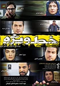 New released movie downloads Special Line by Mostafa Kiayee [hdrip]