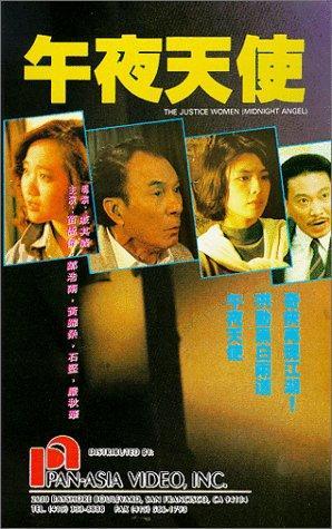 Wu ye tian shi (1990)