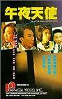 Wu ye tian shi (1990) Poster