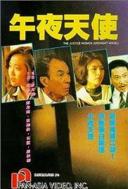 Wu ye tian shi Poster