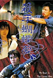 My Heart Is That Eternal Rose (1989) Sha shou hu die meng 720p