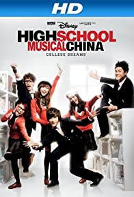 Primary photo for Disney High School Musical: China