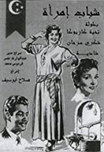 Shabab emraa