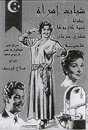 Shabab emraa Poster
