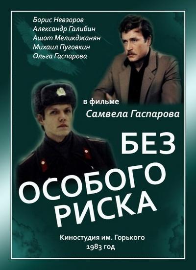 Bez osobogo riska ((1983))
