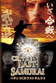CR: The Last Samurai Poster