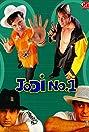 Jodi No.1 (2001) Poster