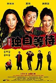 Du zi deng dai (2018) Poster - Movie Forum, Cast, Reviews