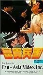 Fu gui bing tuan (1990) Poster