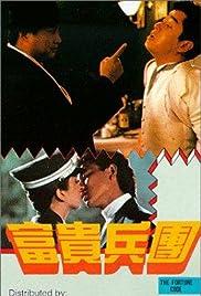 Fu gui bing tuan(1990) Poster - Movie Forum, Cast, Reviews