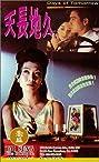 Tian chang di jiu (1993) Poster