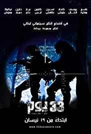 33 Days Poster