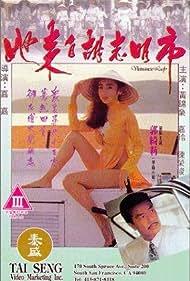 Ta loi chi Woo Chi Ming si (1992)