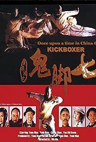 Gui jiao qi (1993)