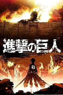 Attack on Titan (2013–2021)