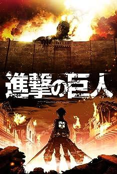 Attack on Titan (2013-)