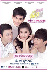 Ugly Duckling Series: Boy's Paradise Poster