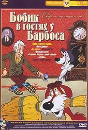 Bobik v gostyakh u Barbosa Poster